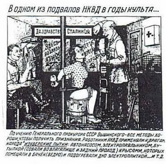"The caption reads: By the order of the prosecutor general Vyshinsky, any methods were considered ""good"" to get the confession. NKVD staff used brutal tortures with pump, soldering iron, bottle (shoved into vagina and anus), rats (placed in the heated bucket under victim's bare buttocks) etc."