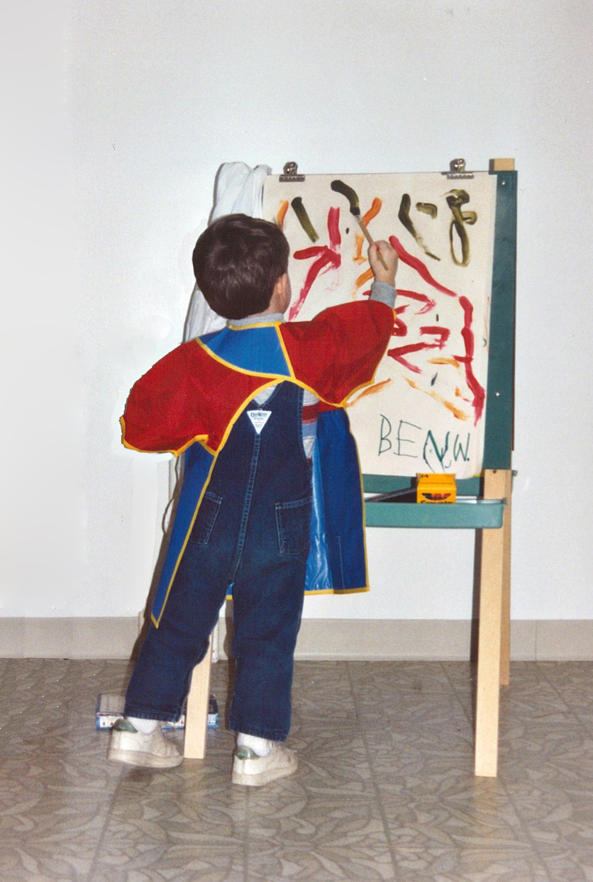 Ben's childhood easel now attracts our littlest visitors in the MMS lobby.
