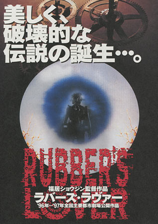 """Rubber's Lover"" movie poster"