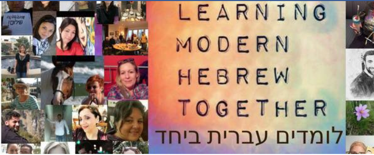 Figure 4: Cover photo of the FB group  Learning Modern Hebrew Together , managed by Dee Hall.