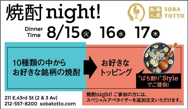 August 2017 Shochu Flyer .jpg