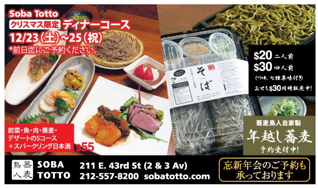 Sobatotto Toshikoshi soba & Christmas course.jpg