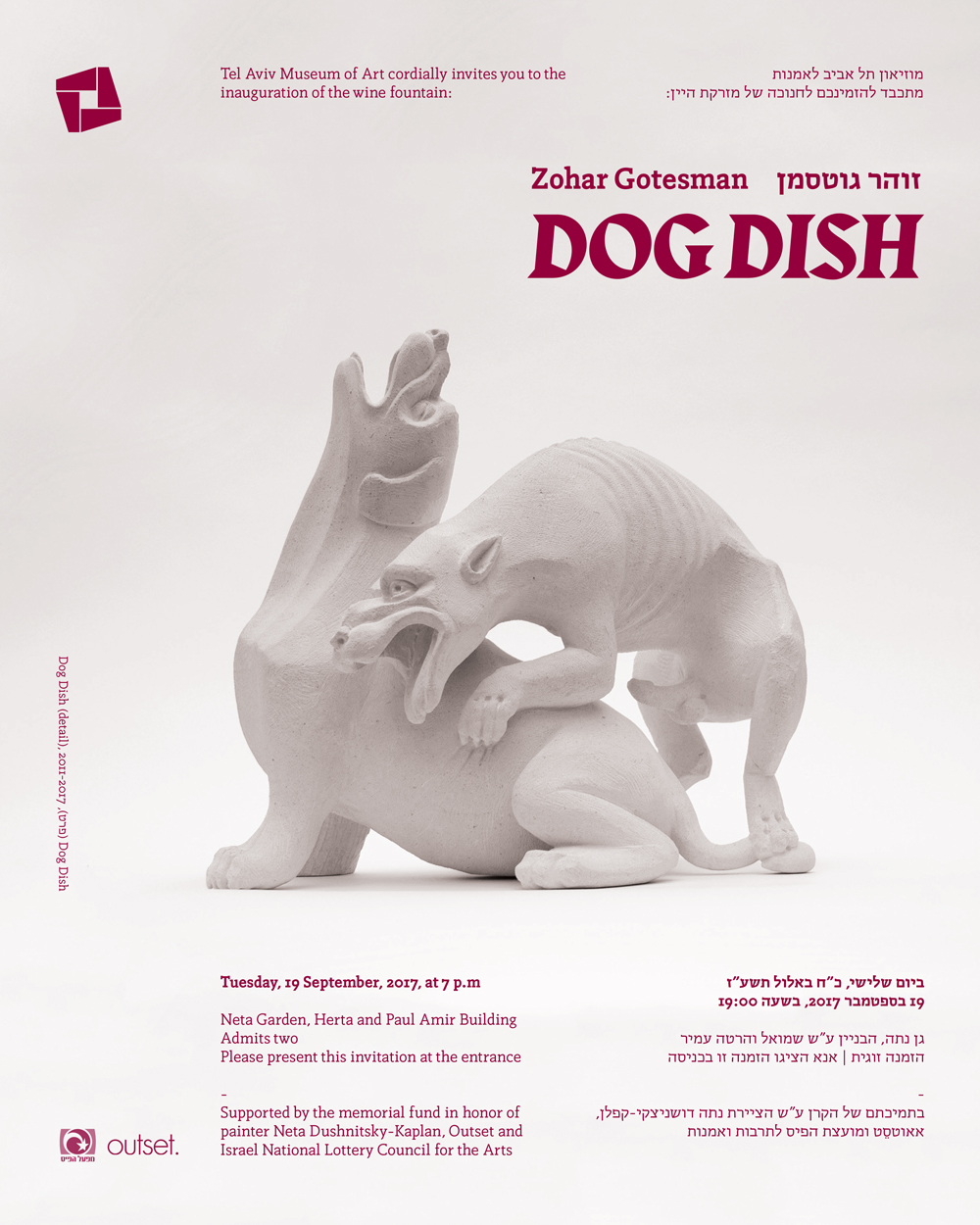 DogDish_invite_DIGITAL.jpg