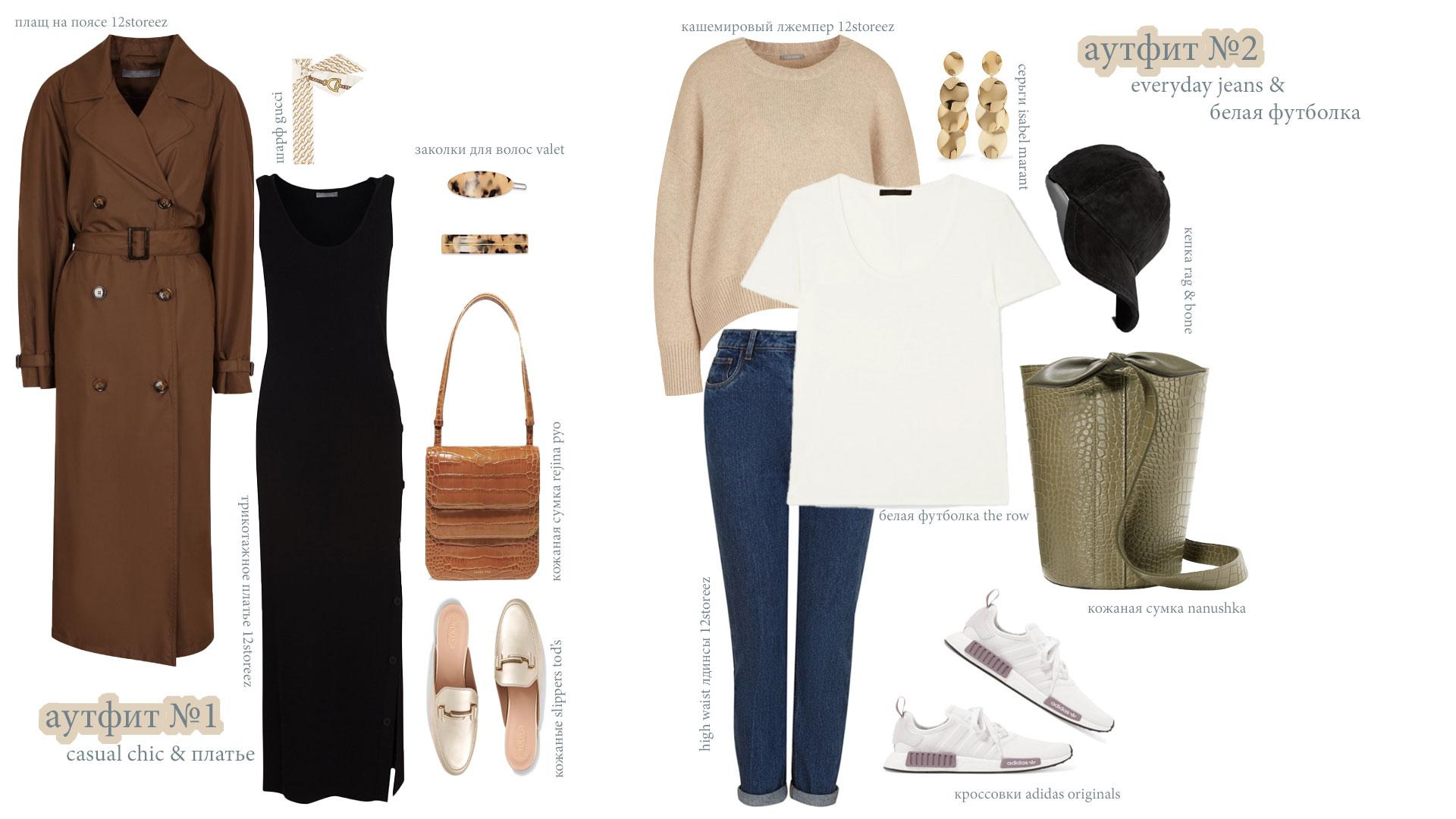 outfit-ideas---1.jpg