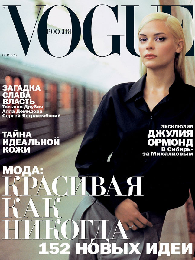 Vogue Russia October