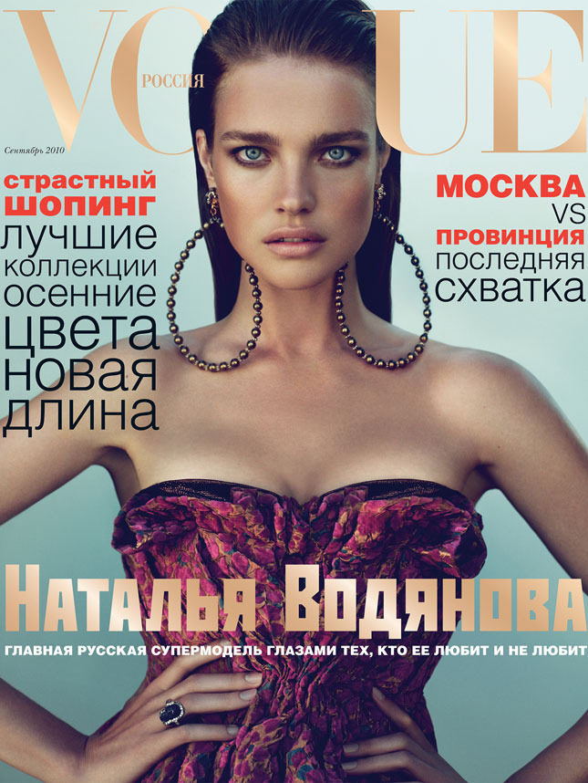 Vogue Russia September 2010
