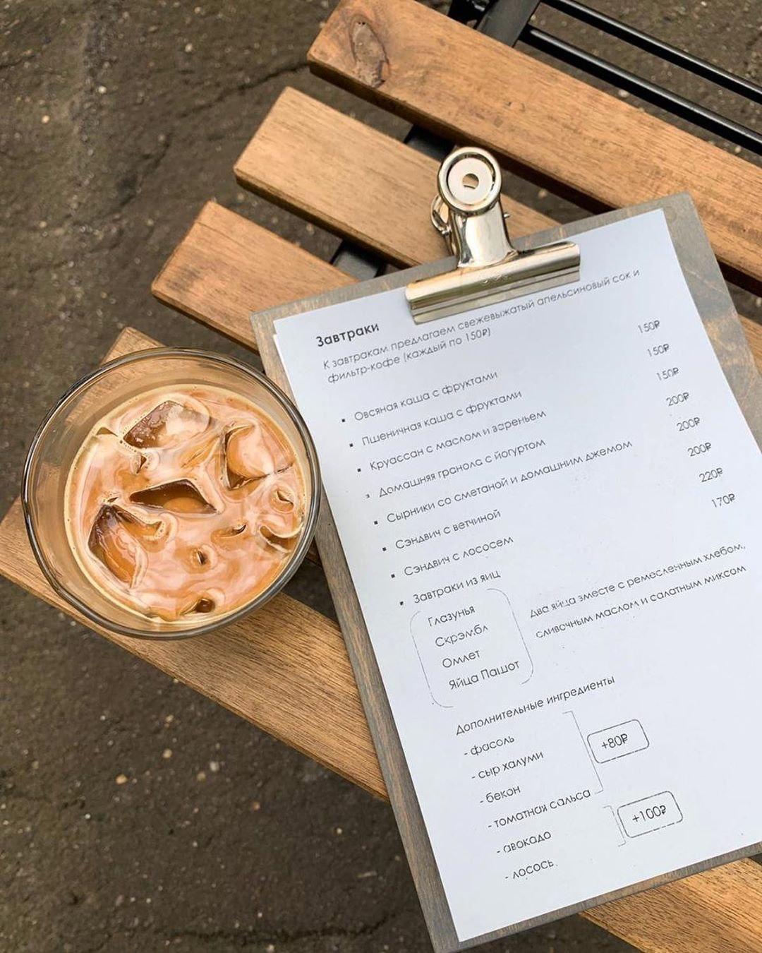 Холодный латте и меню завтраков в кофейне Альпака и кофе