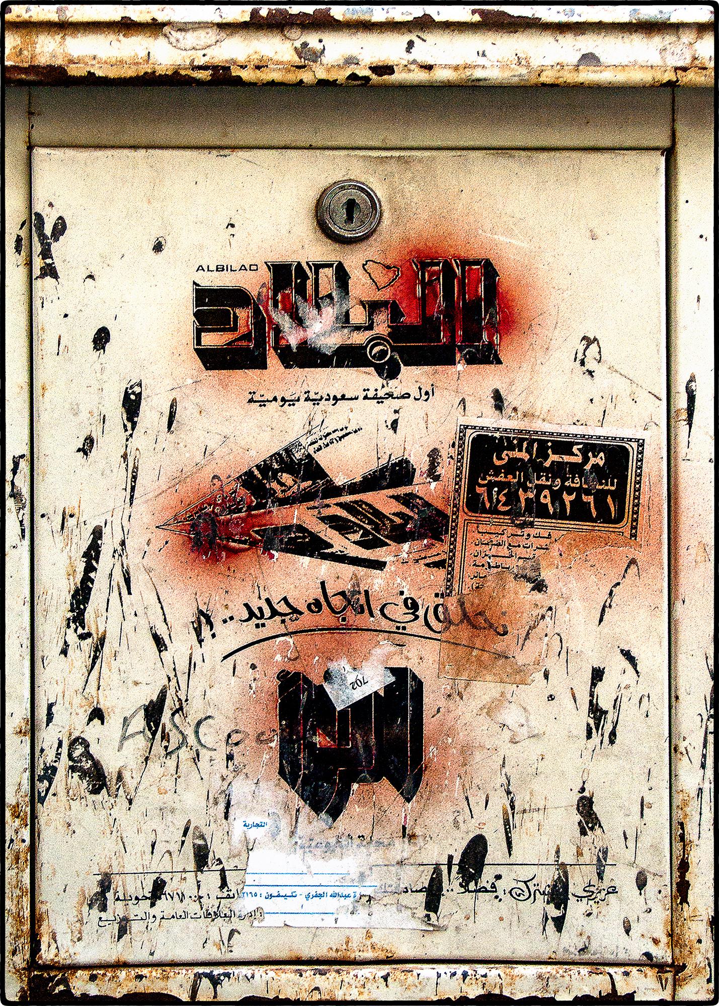 2009_03-Jeddah_SA_077.jpg