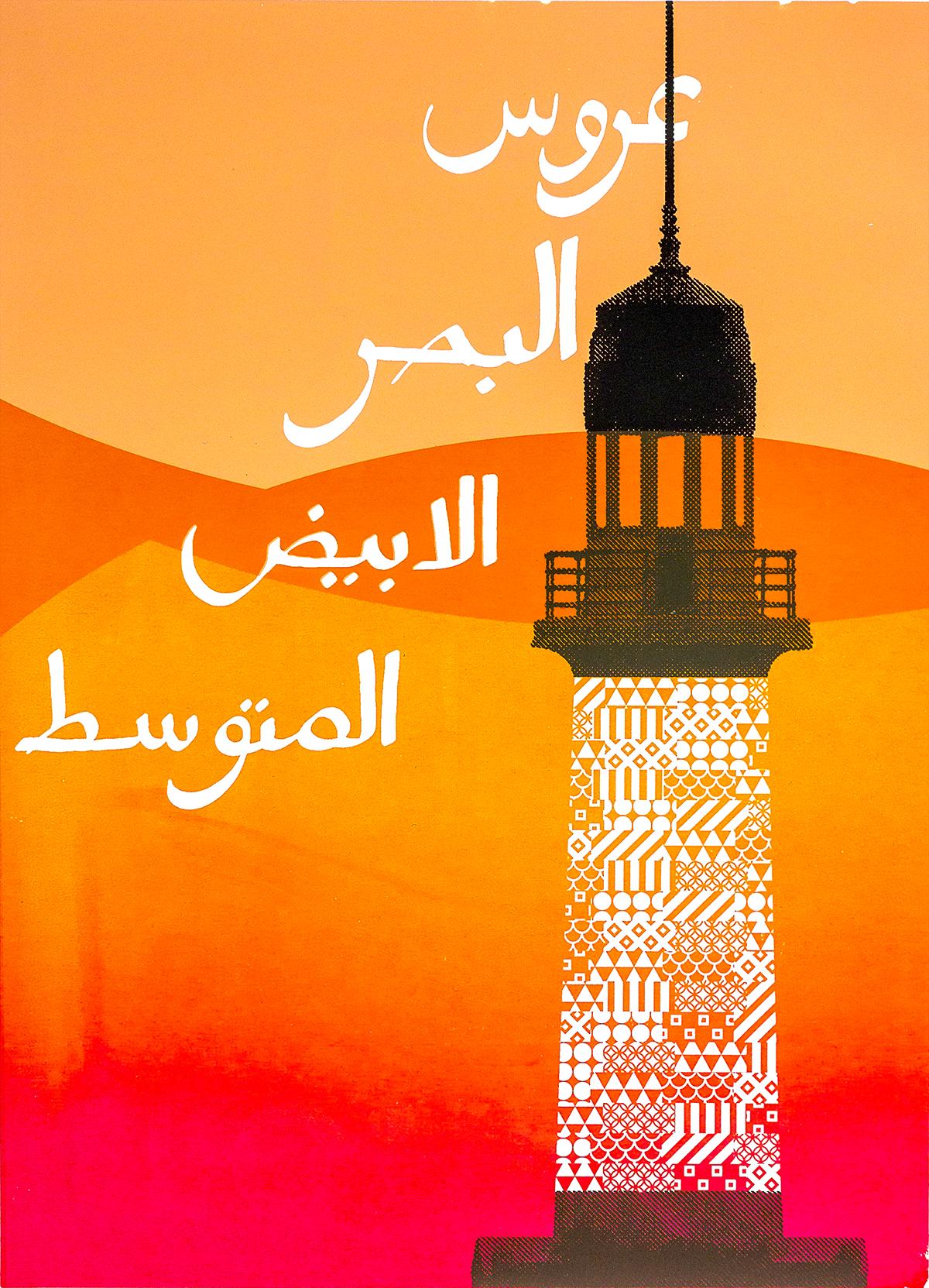 mohamed-el-hawary_alexandria_s16.png