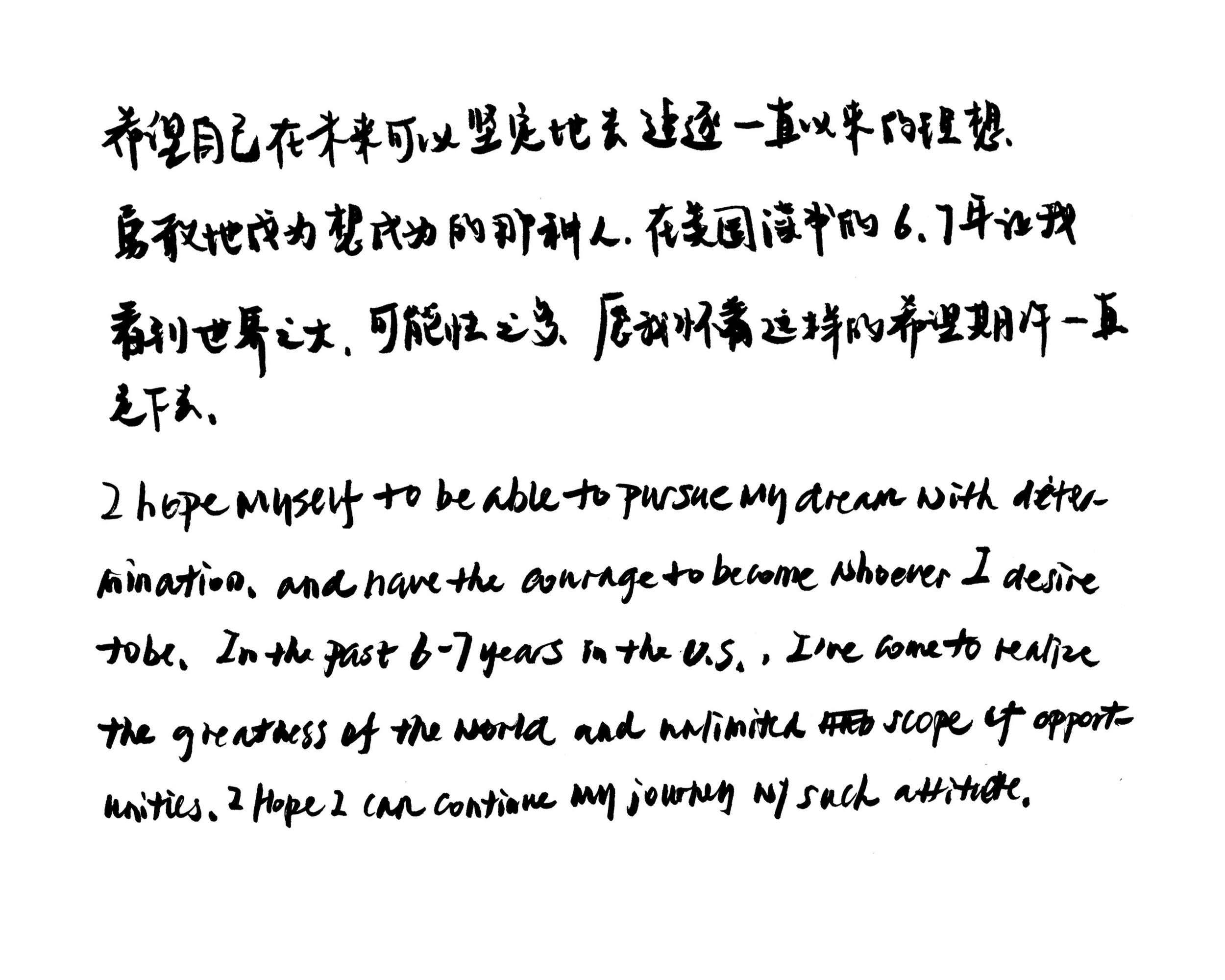 Geng_AilunLiHandwriting.jpg