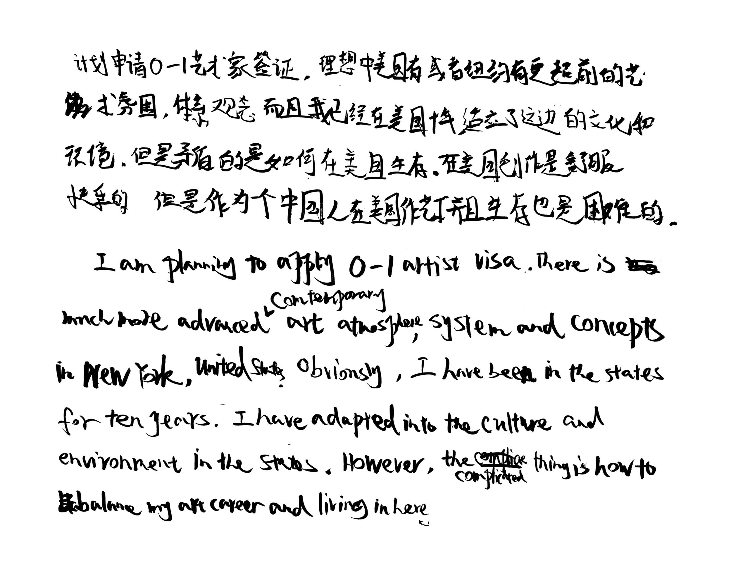 Geng_JiaweiZhaoHandwriting.jpg