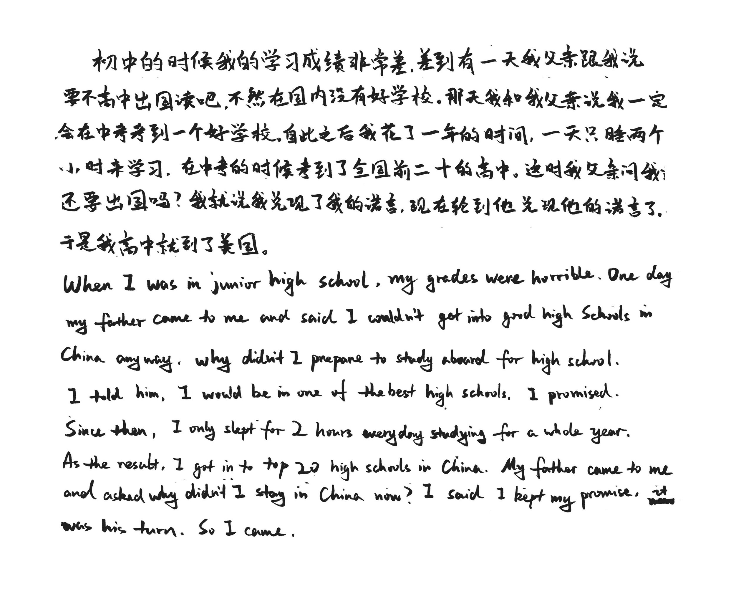 Geng_ShunxingSuHandwriting.jpg