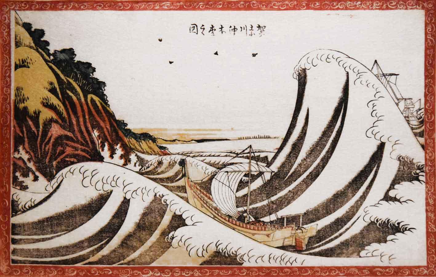 Honmoku Off the Coast of Kanagawa, Woodblock Print by Katsushika Hokusai