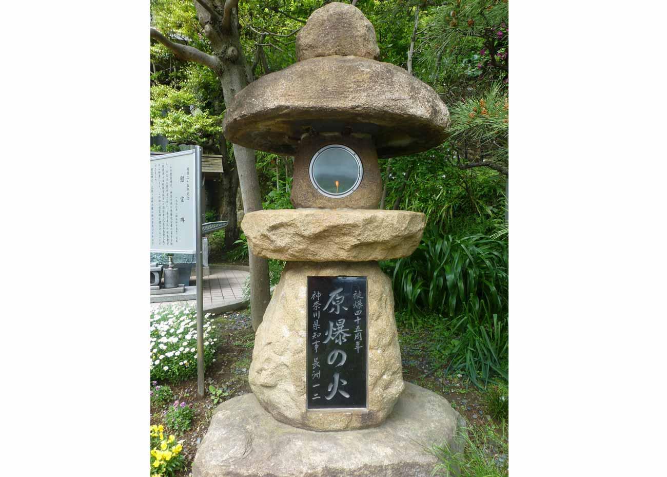 ©    Ik T  /  Creative Commons , Ofuna Atomic Bomb Cenotaph