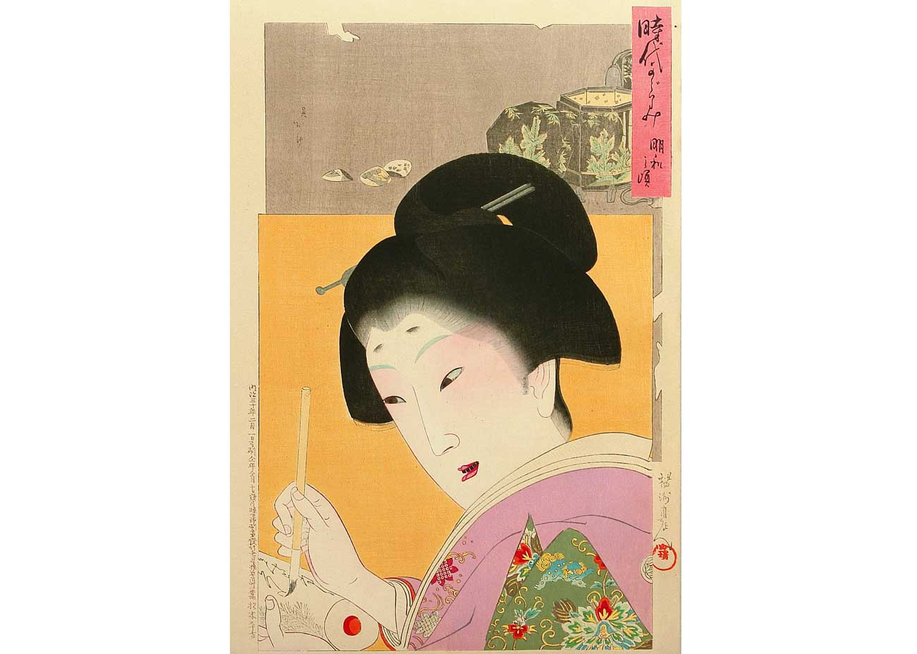 Mirror of the Ages, Meiwa, Woodblock Print by Toyohara Chikanobu, 1897