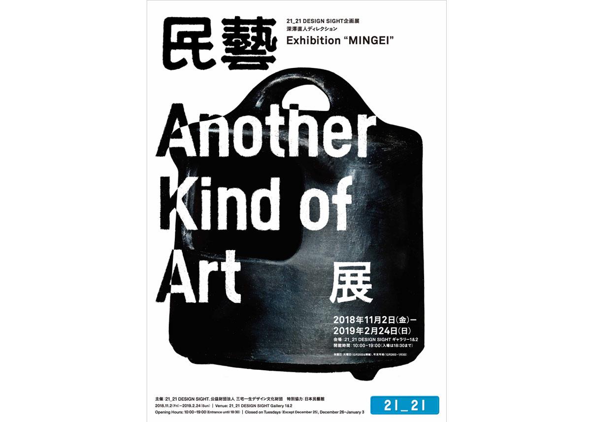 © 21_21 Design Sight, Mingei