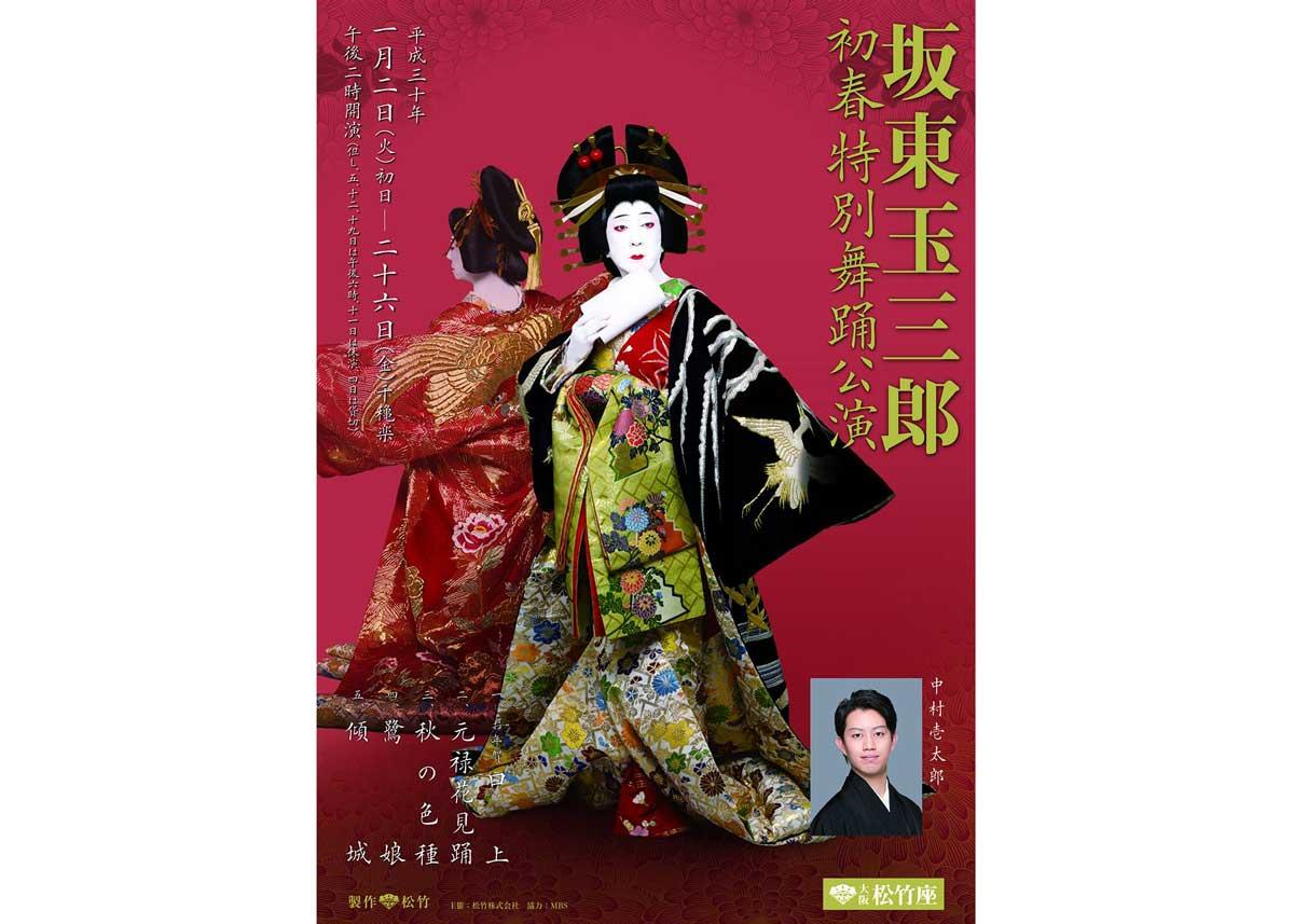 ©  Kabuki by Shochiku