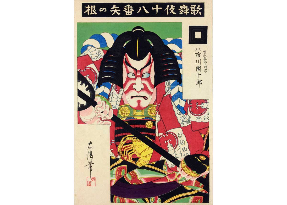 Yanone Kabuki Poster by Torii Kiyosada