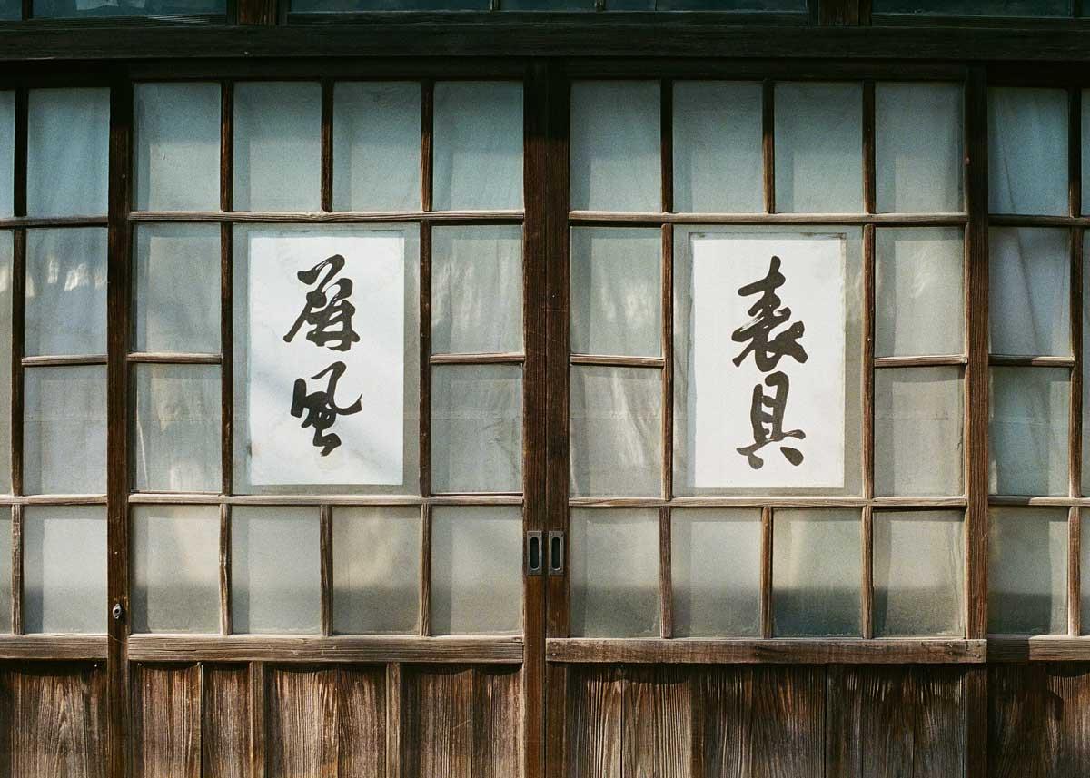 Image by  Shoichiro Kono , Tatami Storefront