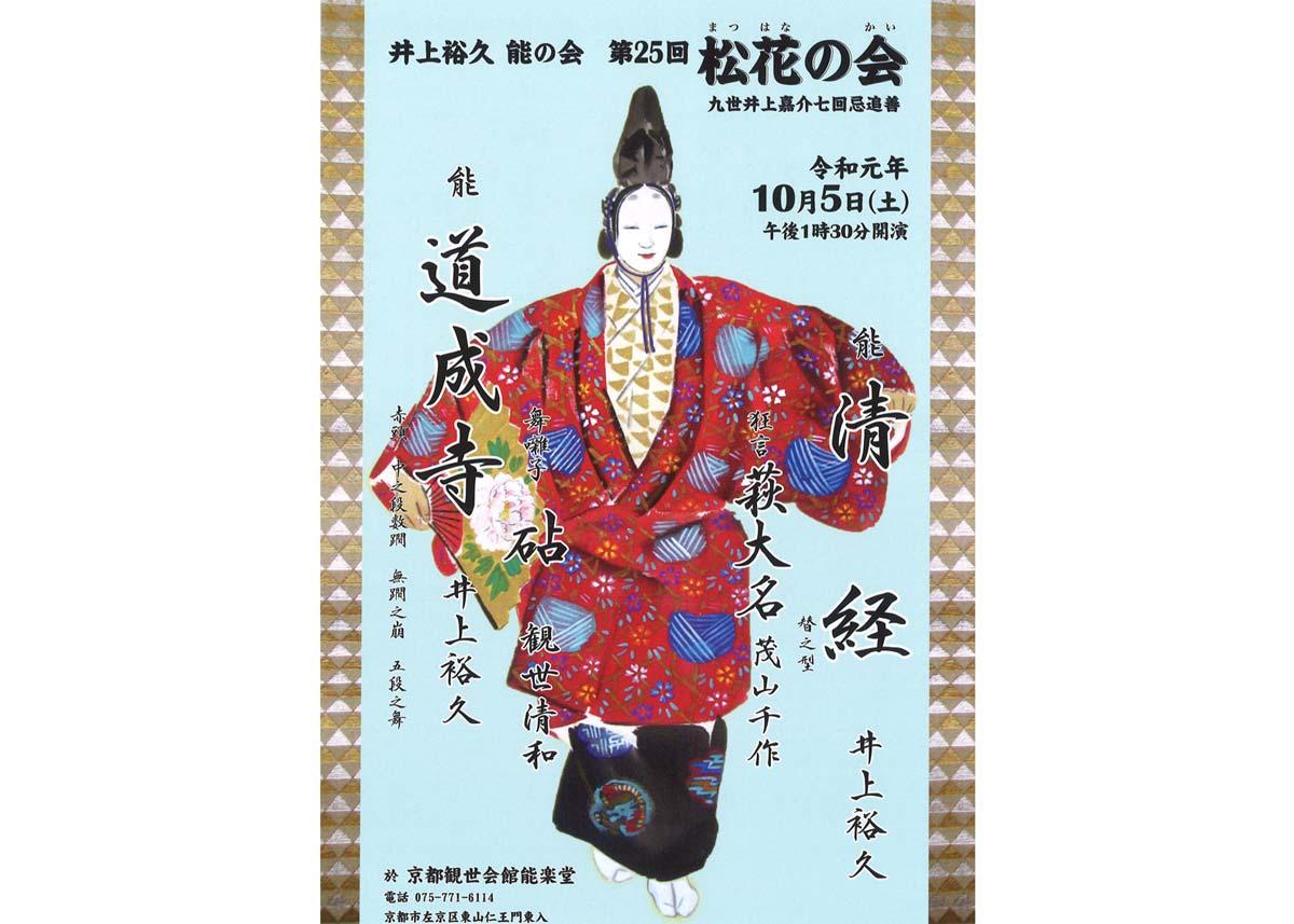 ©  Kyoto Kanze Noh Theater