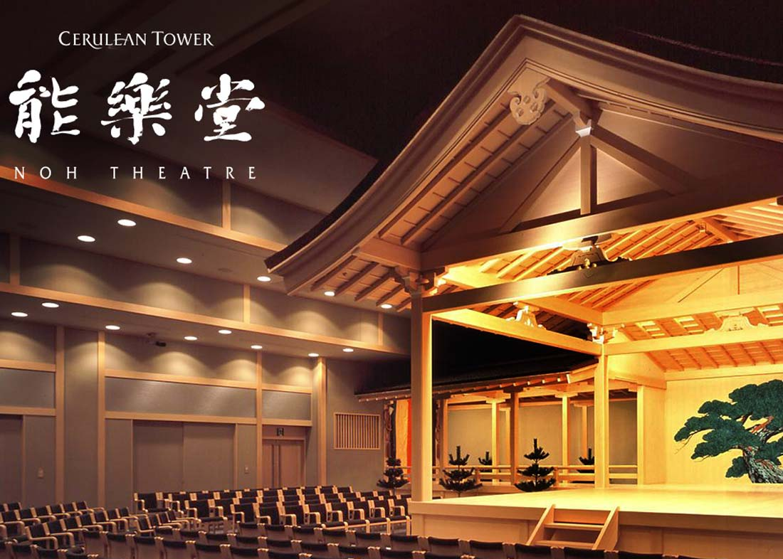 ©  Cerulean Tower Noh Theater