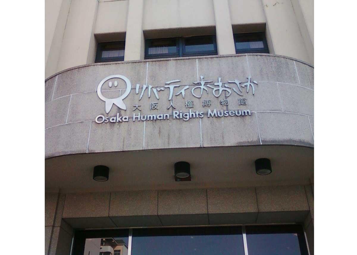 ©  Kont Dracula  /  Creative Commons , Osaka Human Rights Museum