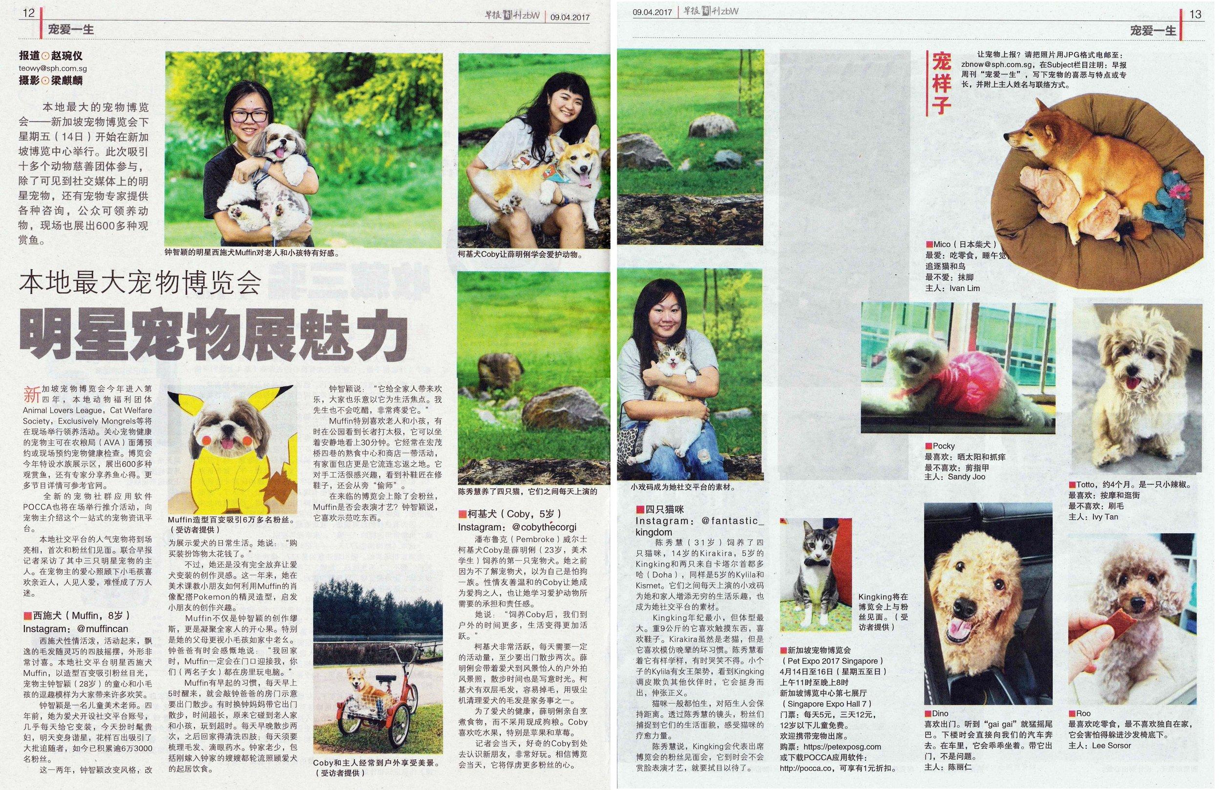 Lianhe Zaobao.jpg