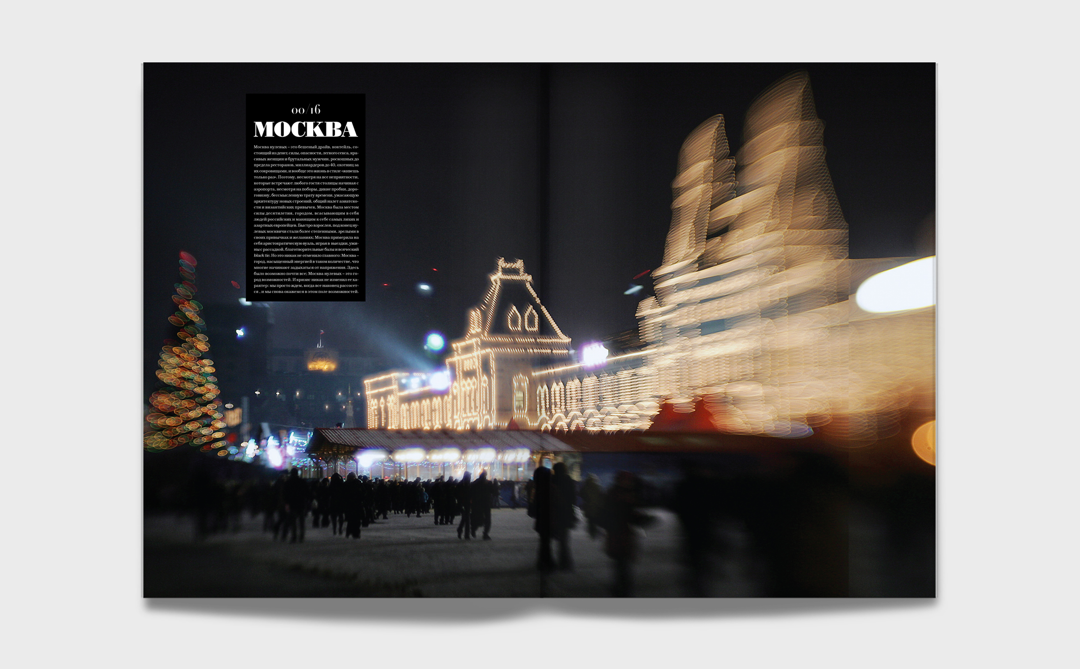 MGC-cities-moskva.jpg