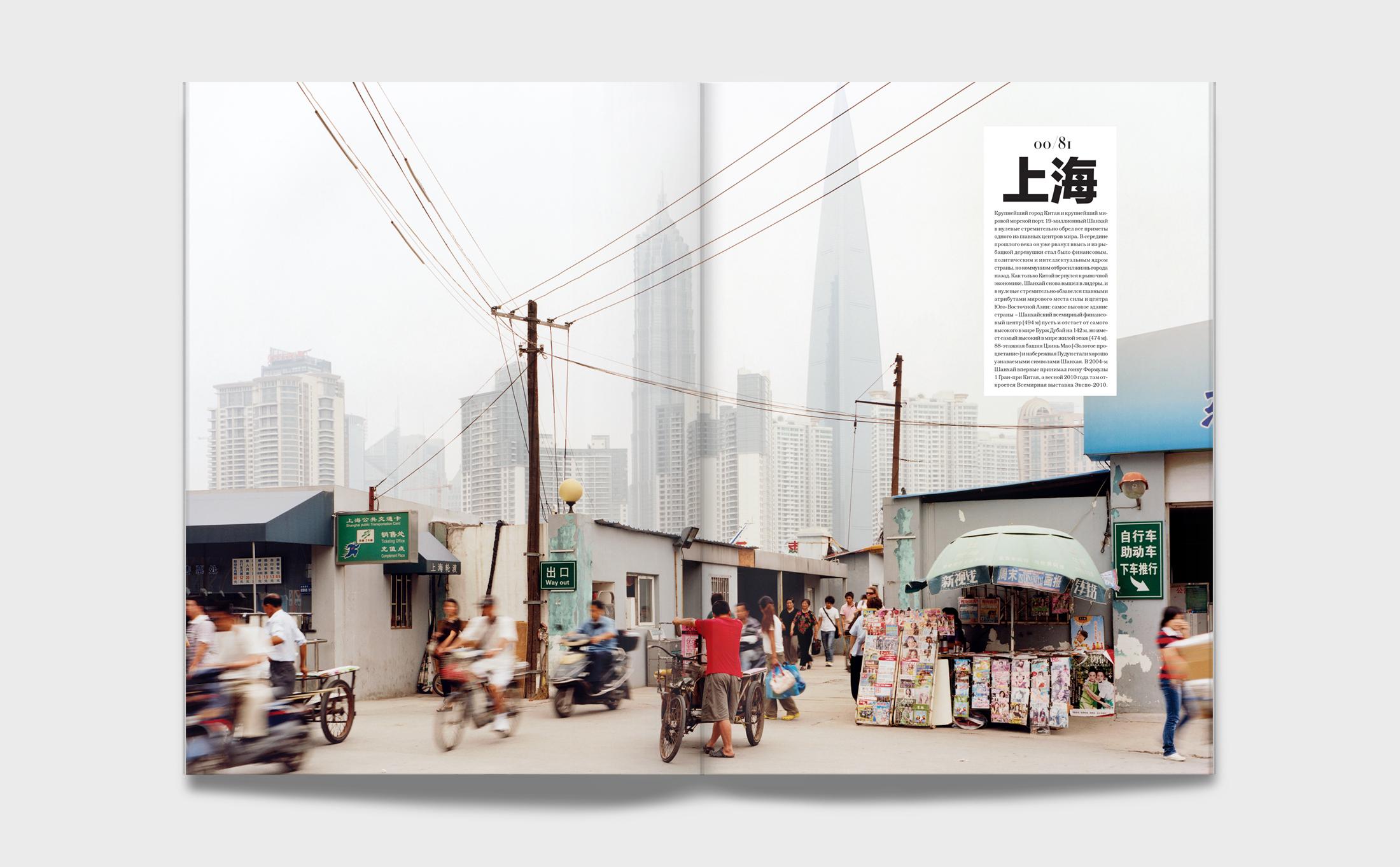 MGC-cities-shanghai.jpg