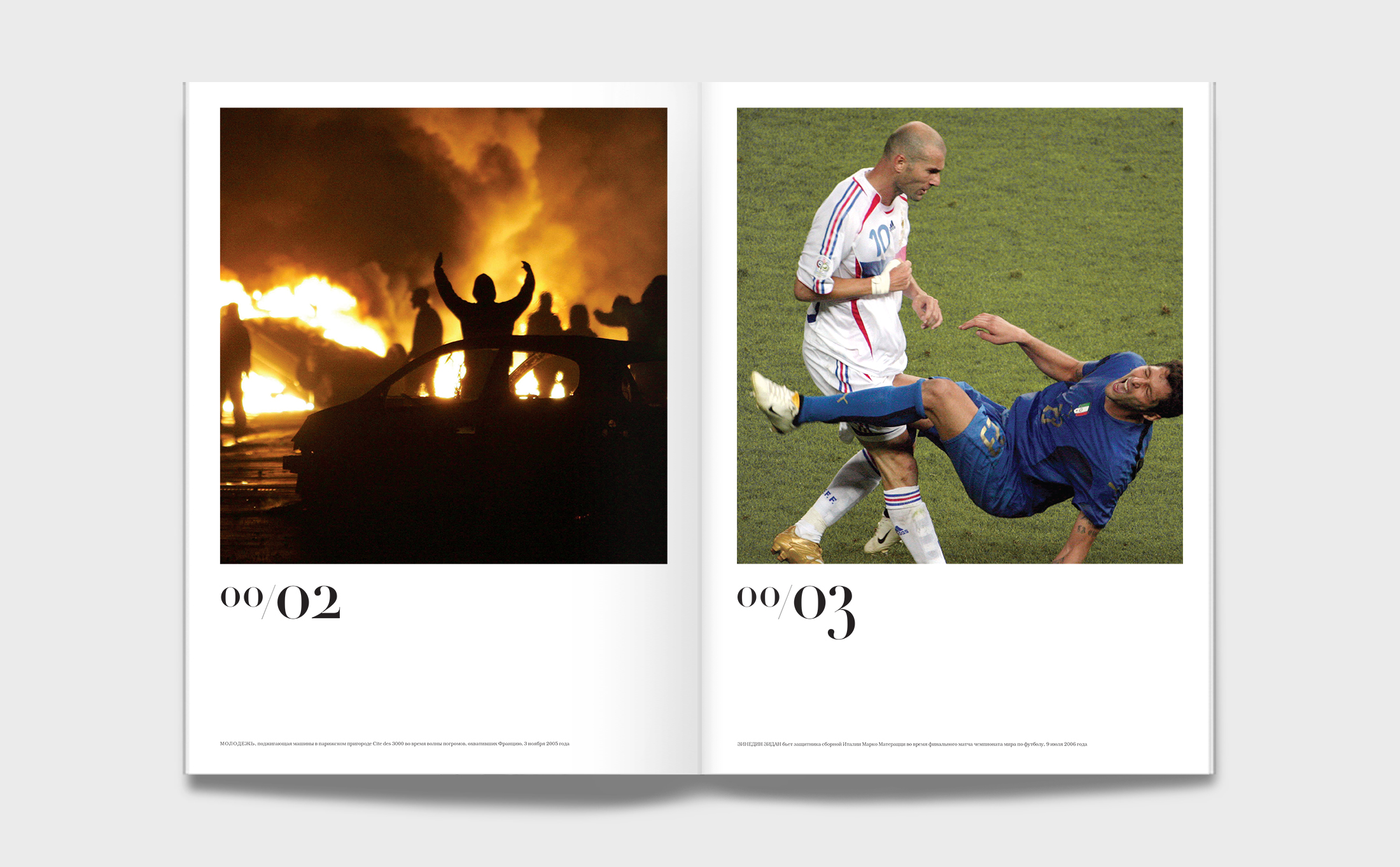 MGC-images-zidane.jpg