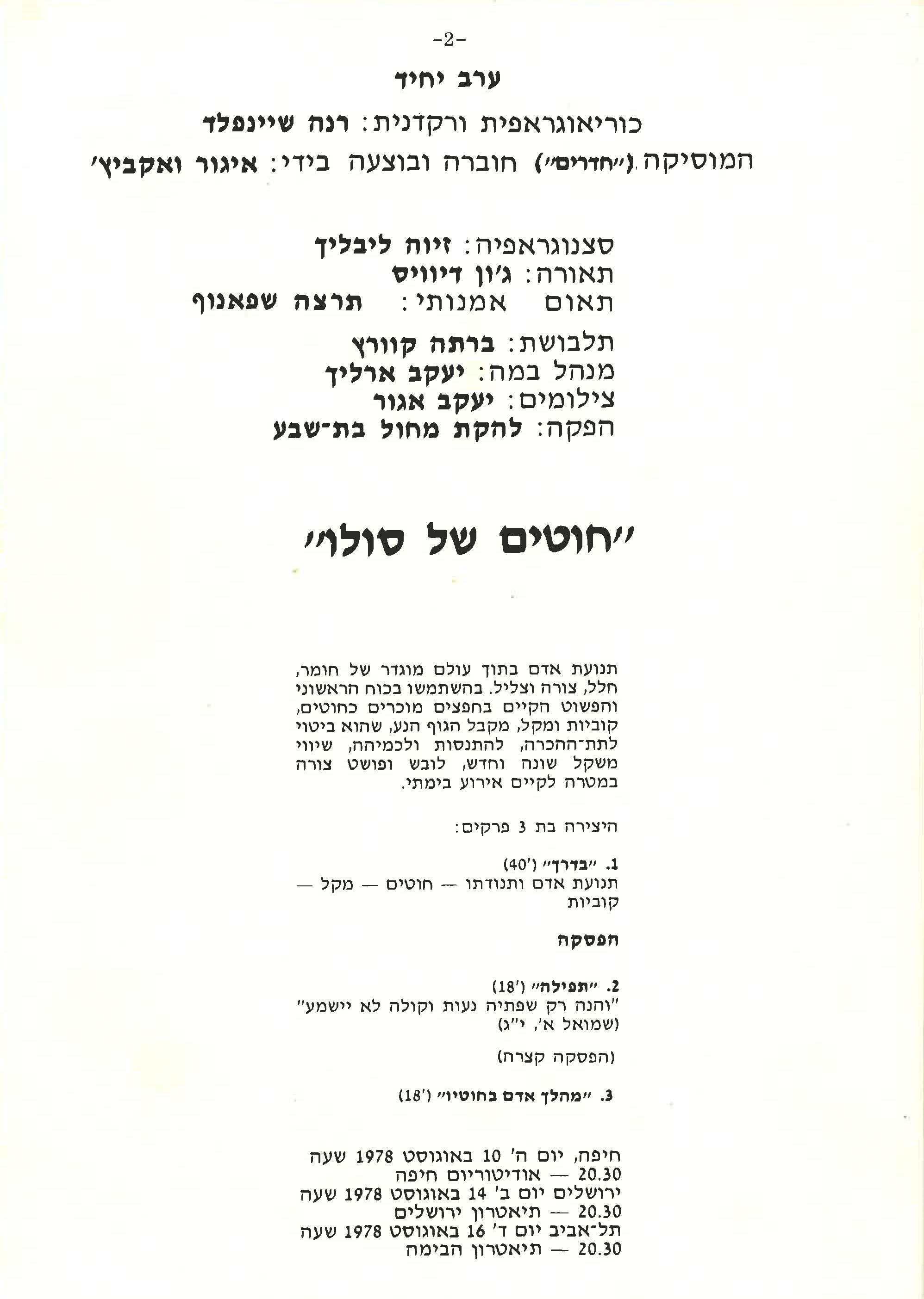 IN HEBREW PAGE 2 ISRAEL FESTIVAL PROGRAM .jpg