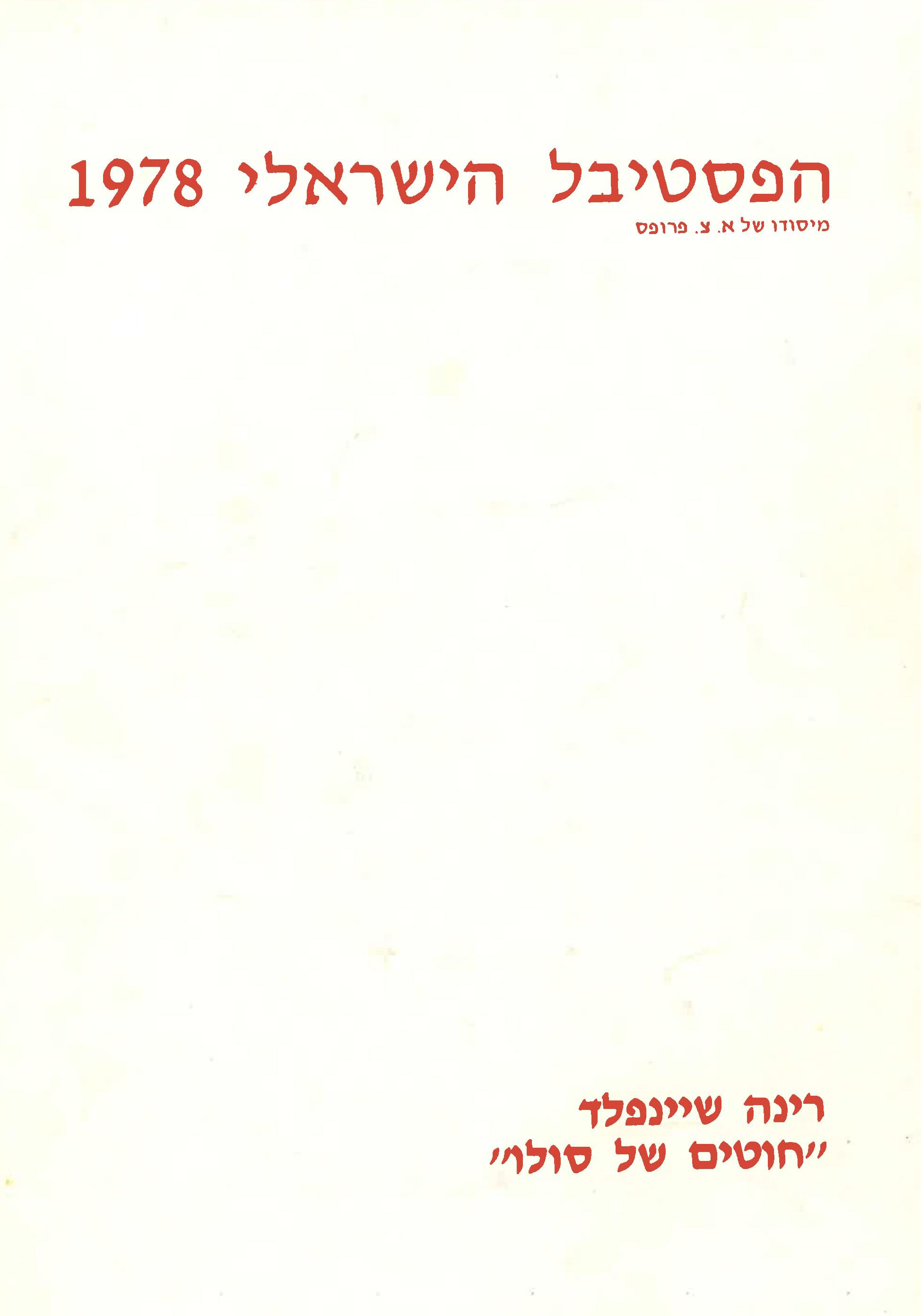 PROGRAMME THE FESTIVAL OF ISRAEL HEBREW COVER  .jpg
