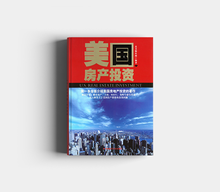 Published in 2013,  U.S. Real Estate Investment  is the first Chinese written book that overviews the U.S. Real Estate market, offering investors background knowledge of U.S. real estate fundamentals and major metro markets statistics. If you want to jump into the U.S real estate market as a first-time investor,this book is an essential resource you'll turn to again and again.