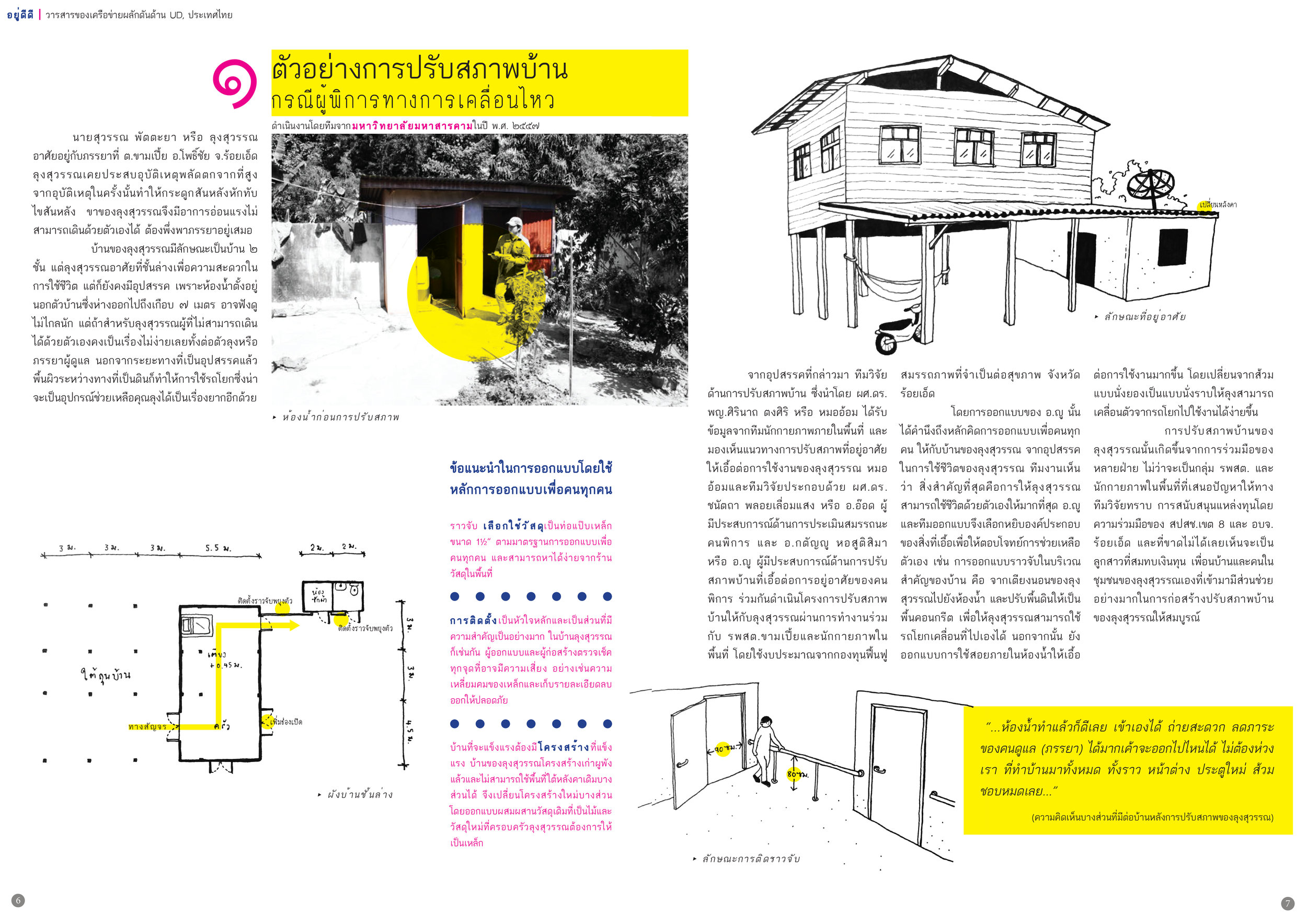 UDD Journal:  Gathering experiences from universal design practitioners across Thailand