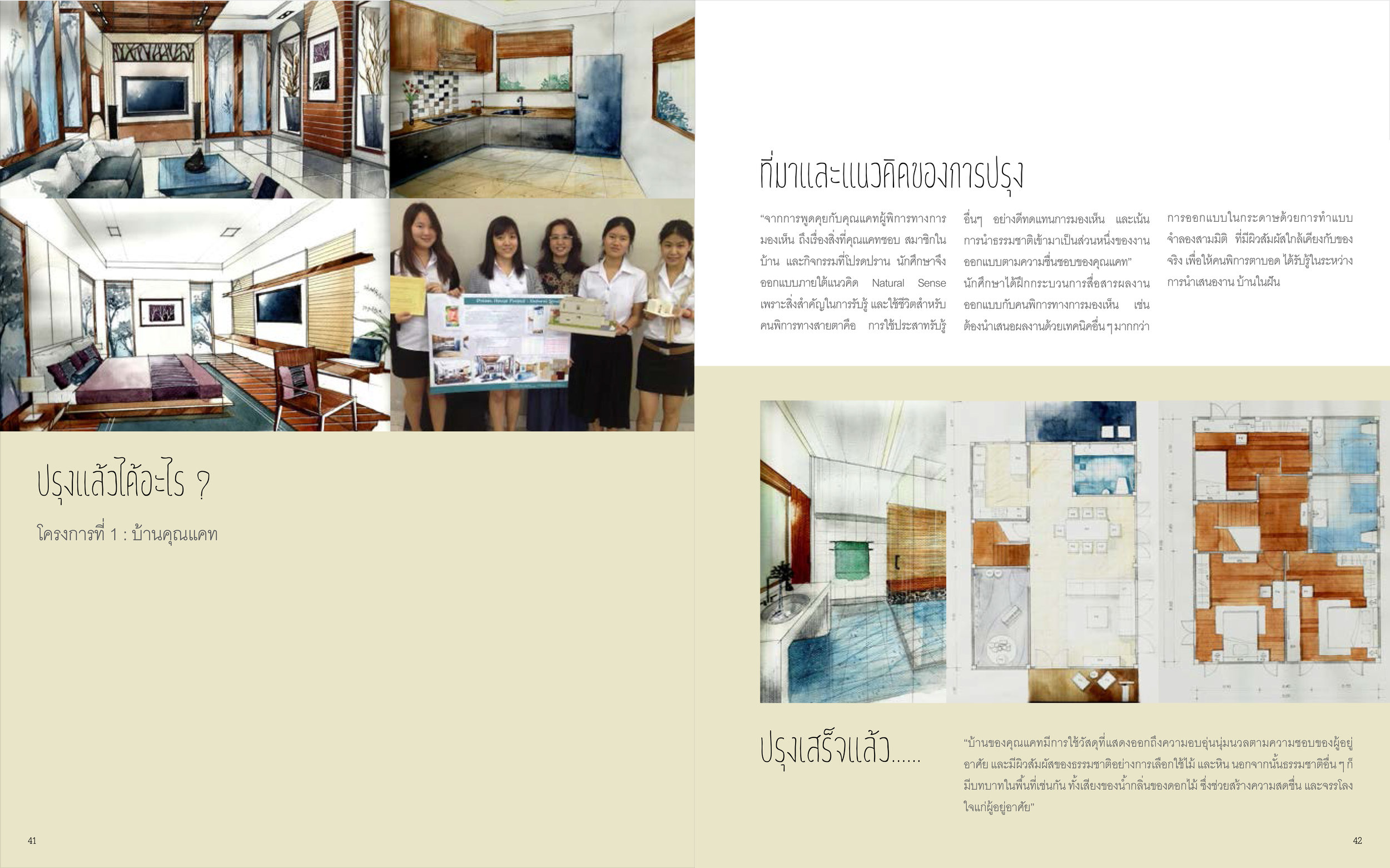 Kin.D UD:  A how-to guide to Universal Design in Thailand