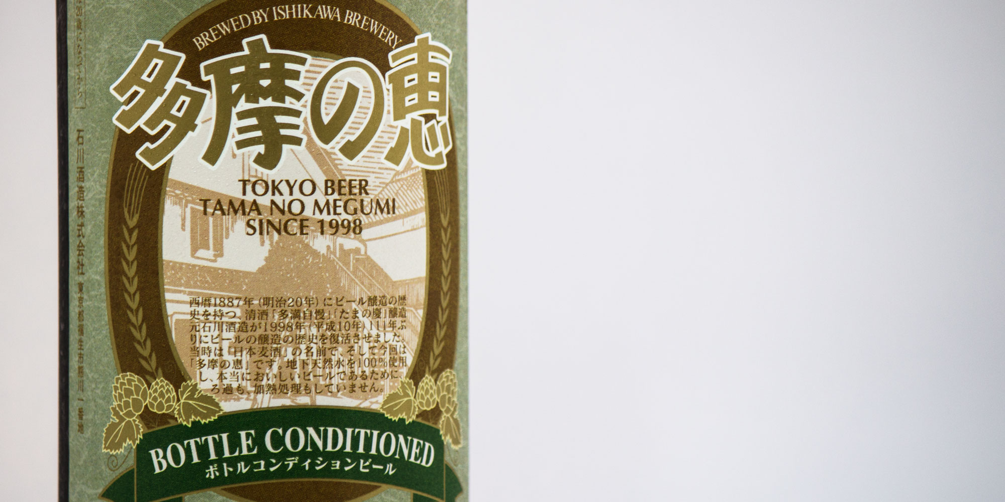 Bottled-Conditioned-Ale---Tama-No-Mgumi03.jpg