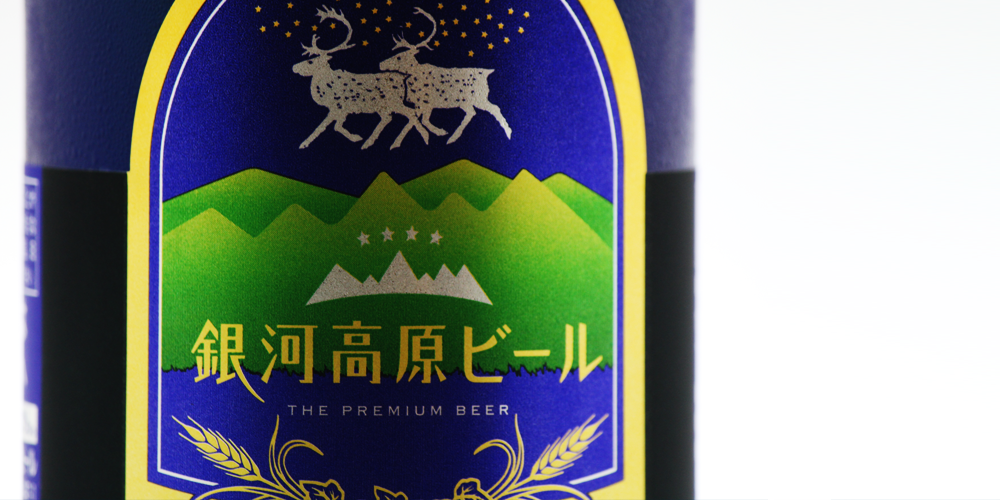 A bottle of Ginga Kogen weizen, which may soon change names.