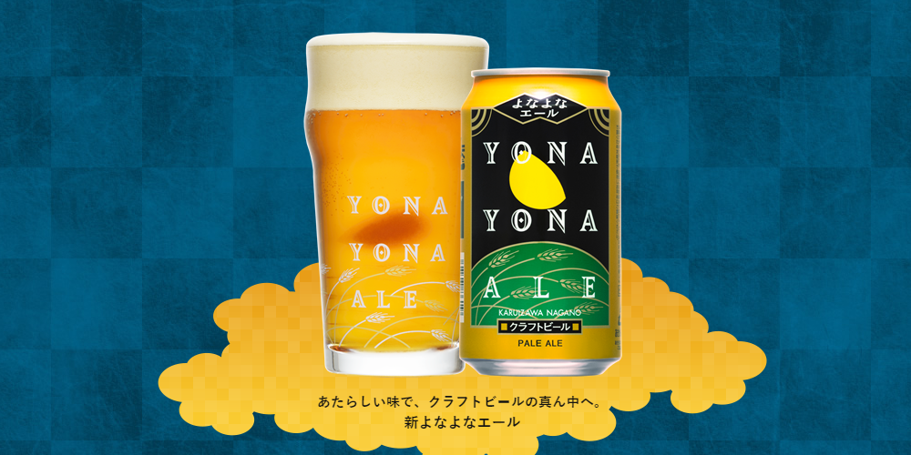 YO-HO's flagship beer, Yona Yona Ale. (image taken from official website)