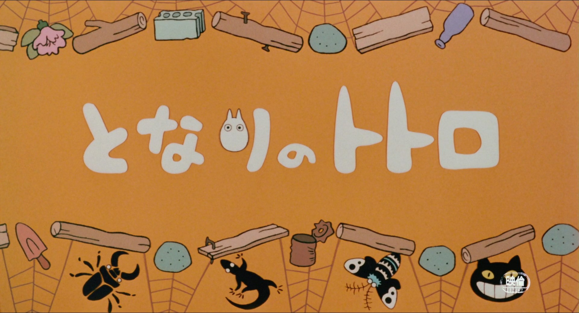 Totoro Title Sequence