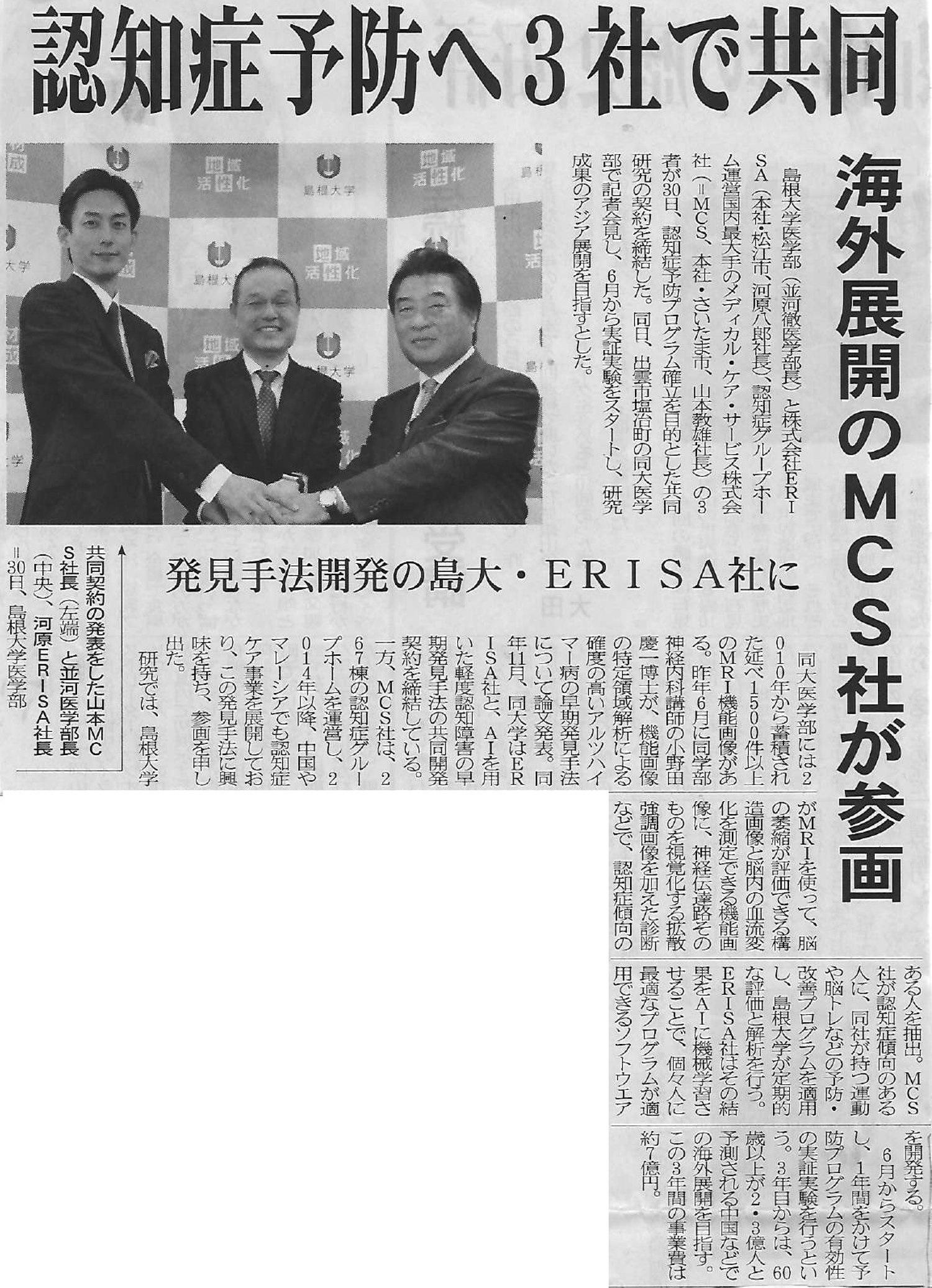 2018.3.31 島根日日新聞