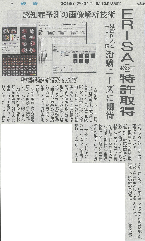2019.3.12 山陰中央新報