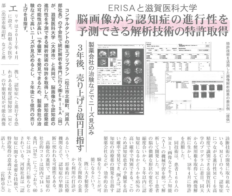2019.3.12 週刊山陰経済ウイークリー