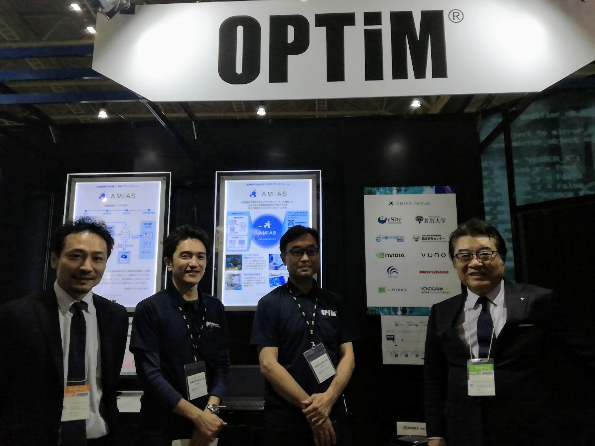 株式会社オプティムと画像診断領域での協業に向け基本合意