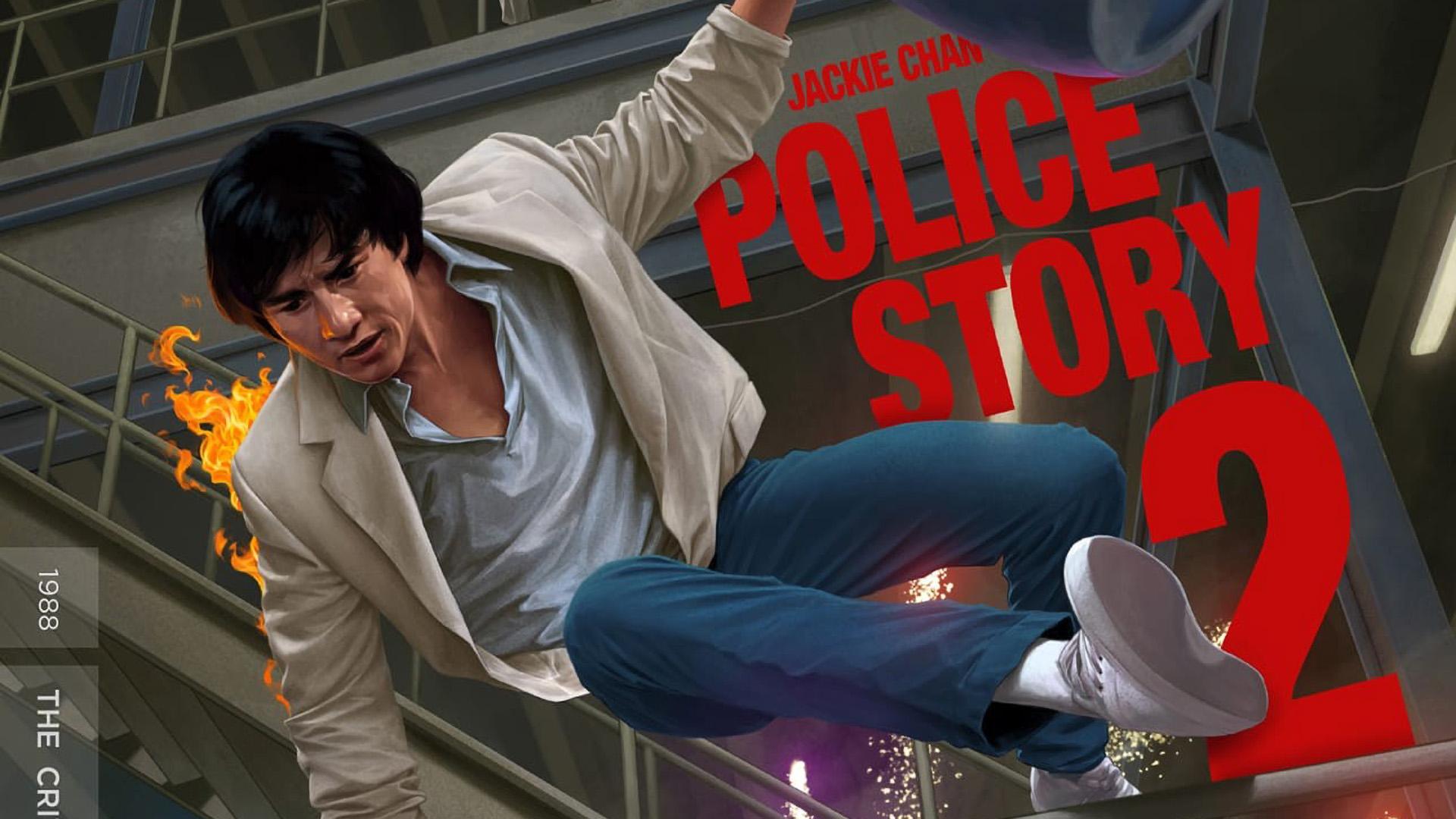 police-story-2.jpg