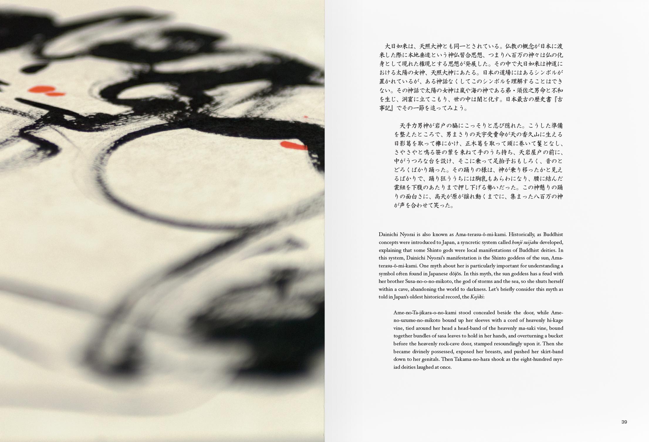 DojoGiga_book_spreads_new_02.jpg