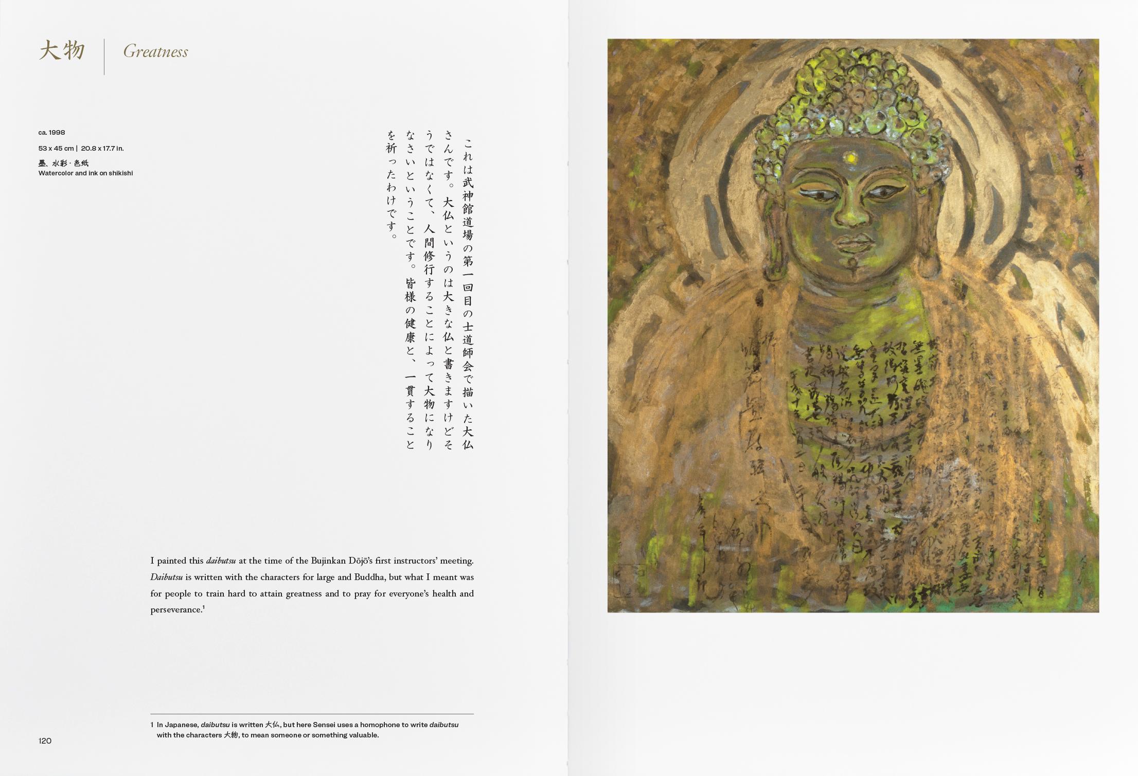 DojoGiga_book_spreads_new_05.jpg