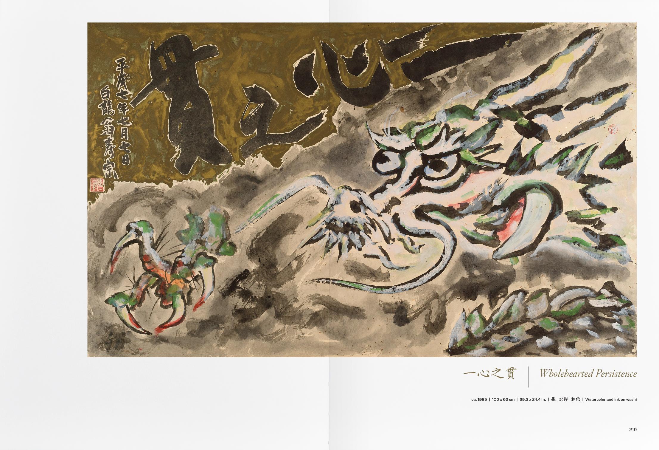 DojoGiga_book_spreads_new_09.jpg