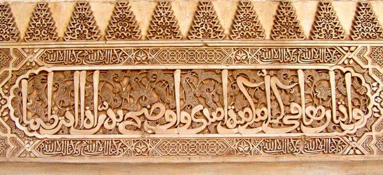Non-representational and highly decorative Arabic text from the Alhambra Palace: Granada, Spain