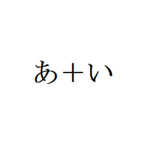 Japanese characters for A and I