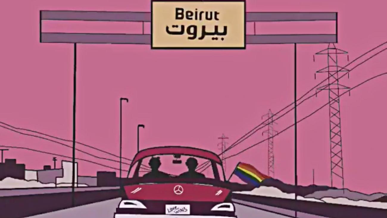 Capture d'écran de la vidéo réalisée par l'artiste Art Queer Habibi pour la Beirut Pride 2018 - Art Queer Habibi / Beirut Pride / Facebook